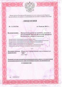 pozharnaya_litcenziya1
